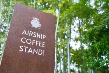 【新店】尾道の山手エリアに「AIRSHIP COFFEE STAND!」がオープン!【尾道コーヒースタンド】